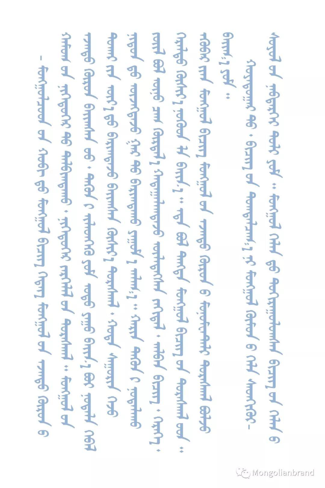 蒙古字体设计专家Jamiyansuren:让每个蒙古人掌握传统蒙古文是我们的终极目标 第19张 蒙古字体设计专家Jamiyansuren:让每个蒙古人掌握传统蒙古文是我们的终极目标 蒙古文化
