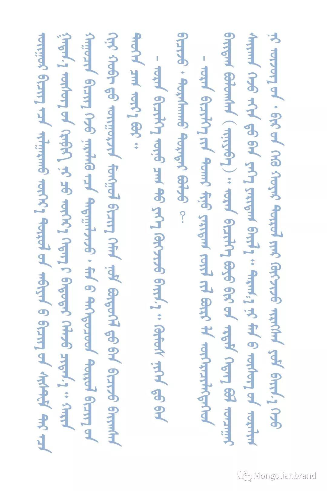 蒙古字体设计专家Jamiyansuren:让每个蒙古人掌握传统蒙古文是我们的终极目标 第21张 蒙古字体设计专家Jamiyansuren:让每个蒙古人掌握传统蒙古文是我们的终极目标 蒙古文化