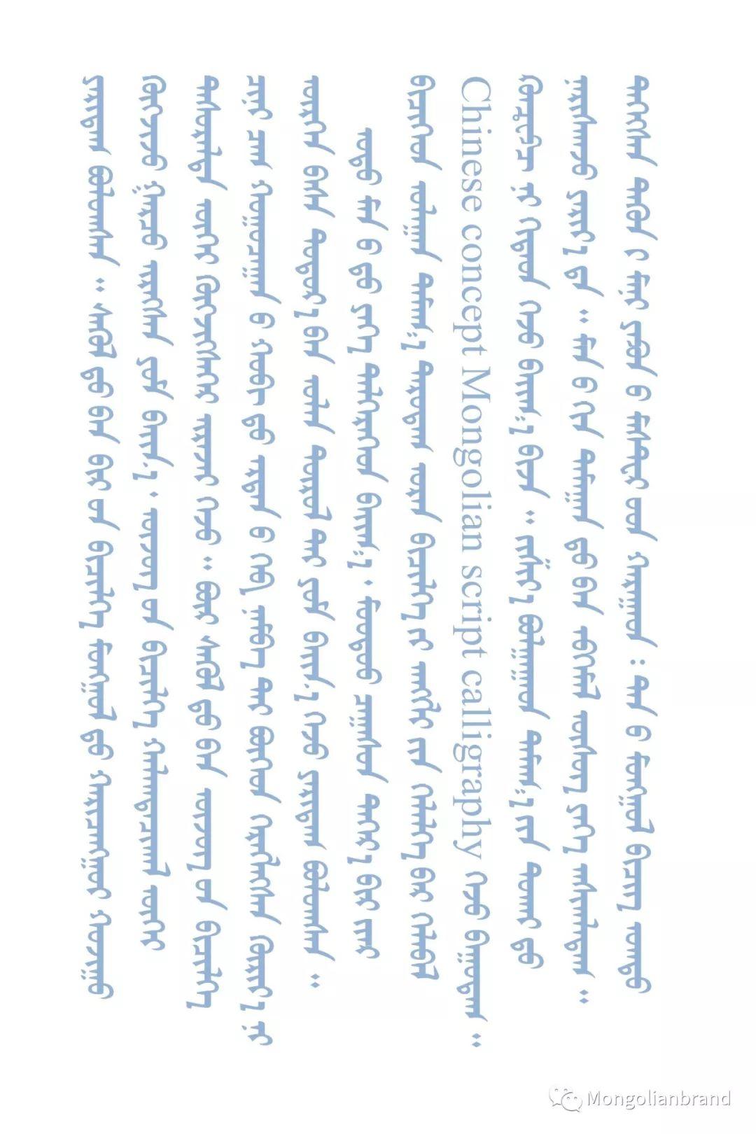 蒙古字体设计专家Jamiyansuren:让每个蒙古人掌握传统蒙古文是我们的终极目标 第22张 蒙古字体设计专家Jamiyansuren:让每个蒙古人掌握传统蒙古文是我们的终极目标 蒙古文化