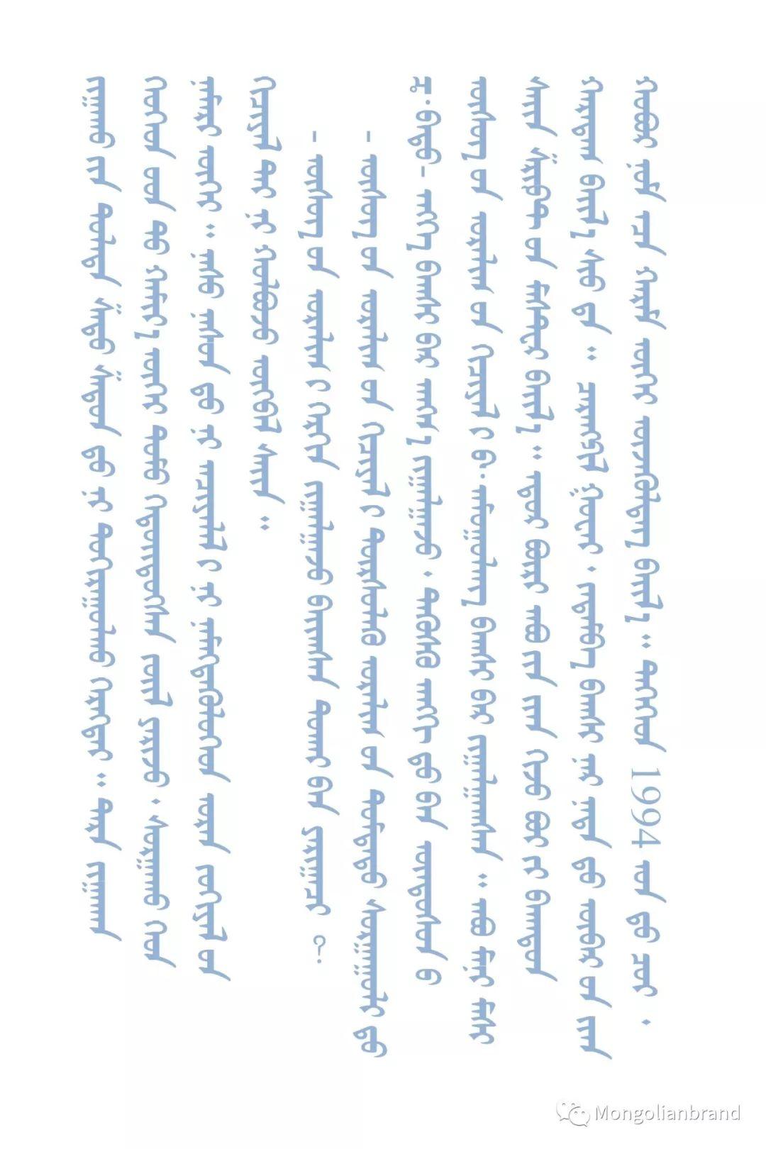 蒙古字体设计专家Jamiyansuren:让每个蒙古人掌握传统蒙古文是我们的终极目标 第25张 蒙古字体设计专家Jamiyansuren:让每个蒙古人掌握传统蒙古文是我们的终极目标 蒙古文化