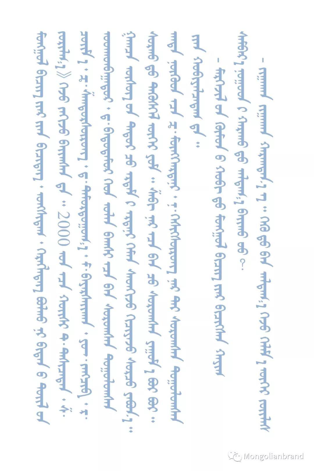 蒙古字体设计专家Jamiyansuren:让每个蒙古人掌握传统蒙古文是我们的终极目标 第27张 蒙古字体设计专家Jamiyansuren:让每个蒙古人掌握传统蒙古文是我们的终极目标 蒙古文化
