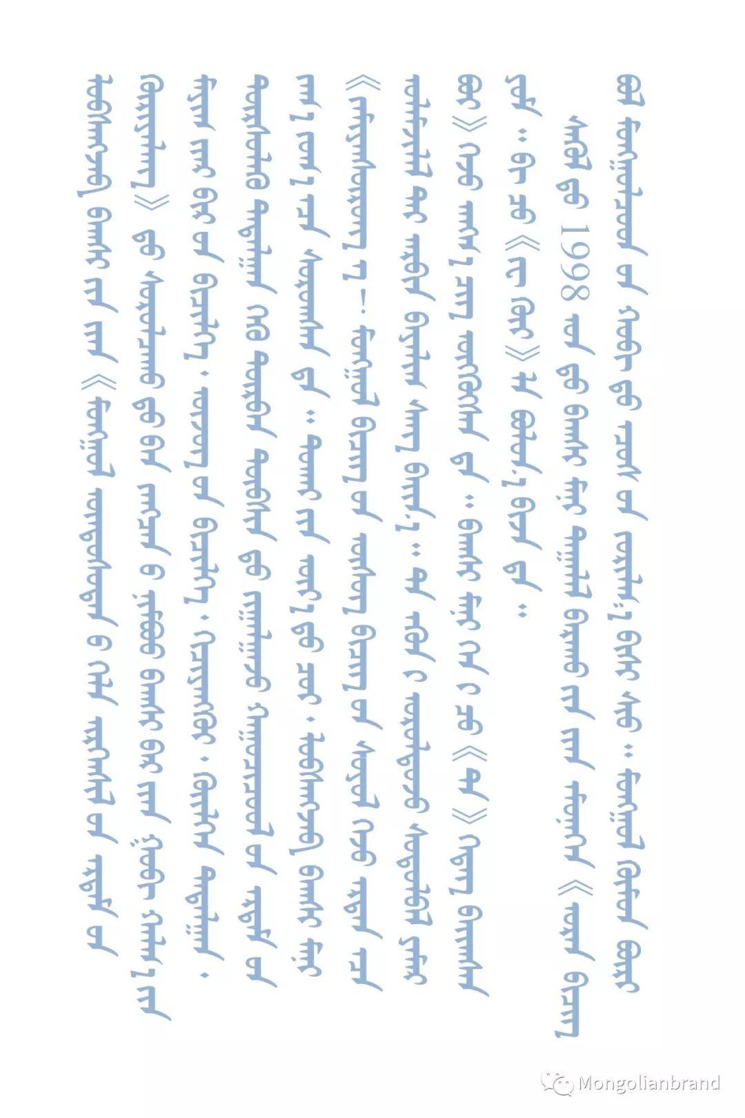 蒙古字体设计专家Jamiyansuren:让每个蒙古人掌握传统蒙古文是我们的终极目标 第26张 蒙古字体设计专家Jamiyansuren:让每个蒙古人掌握传统蒙古文是我们的终极目标 蒙古文化