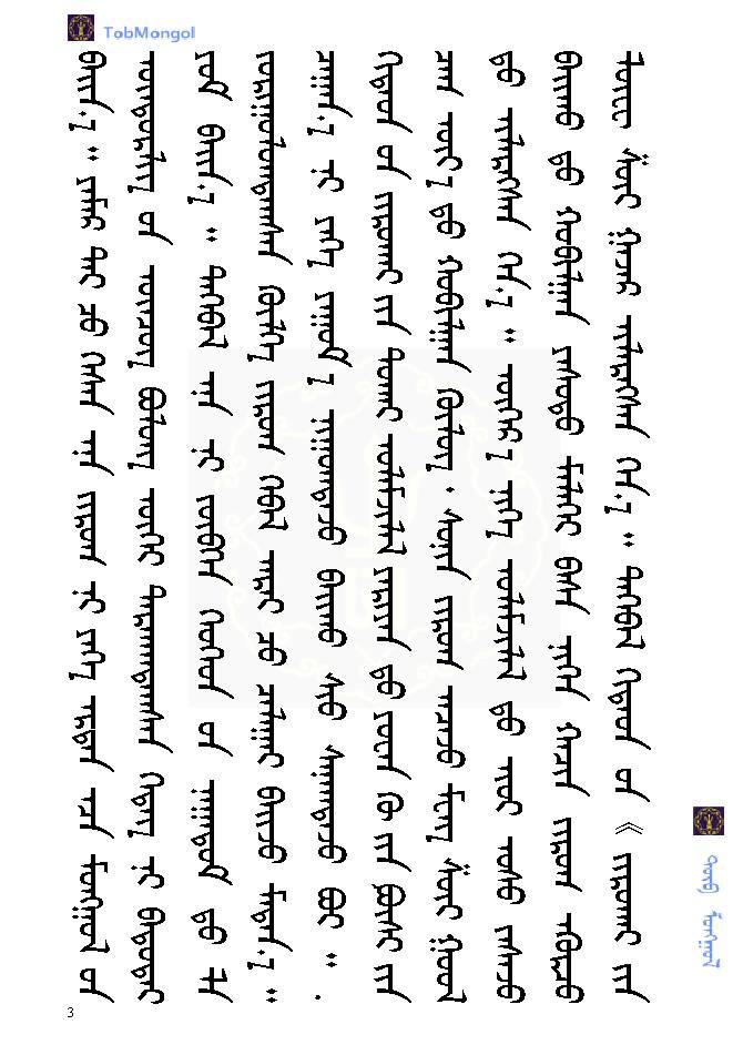 蒙古棋《bog jirgee》 第5张 蒙古棋《bog jirgee》 蒙古文化