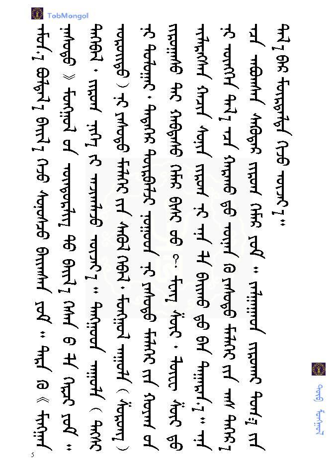 蒙古棋《bog jirgee》 第7张 蒙古棋《bog jirgee》 蒙古文化
