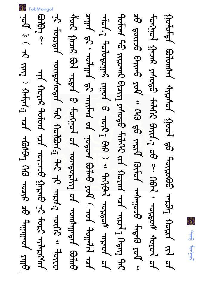 蒙古棋《bog jirgee》 第6张 蒙古棋《bog jirgee》 蒙古文化