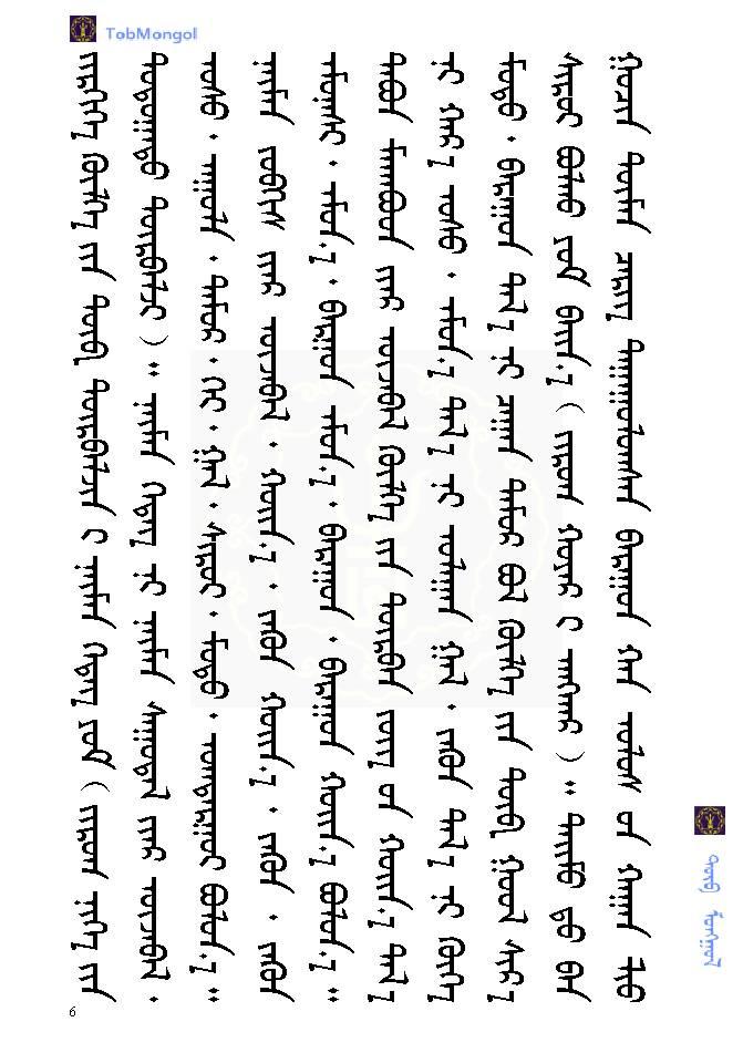 蒙古棋《bog jirgee》 第10张 蒙古棋《bog jirgee》 蒙古文化