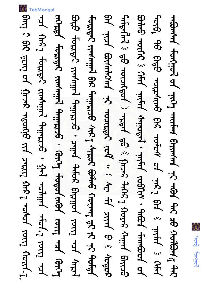 蒙古棋《bog jirgee》 第11张 蒙古棋《bog jirgee》 蒙古文化