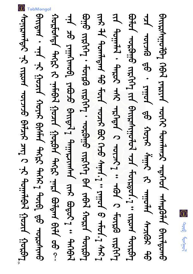 蒙古棋《bog jirgee》 第14张 蒙古棋《bog jirgee》 蒙古文化