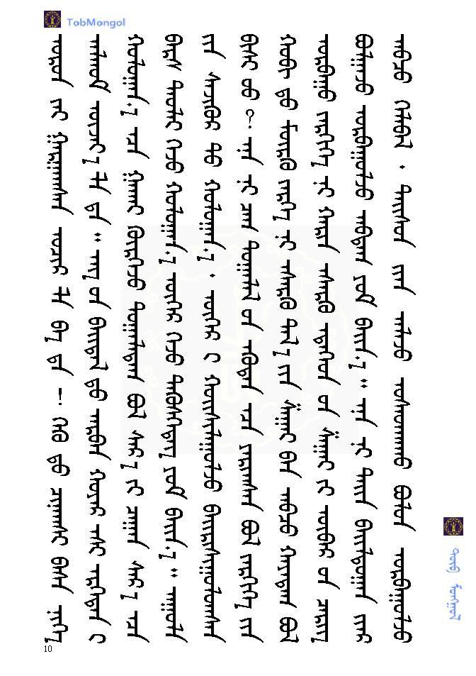 蒙古棋《bog jirgee》 第15张 蒙古棋《bog jirgee》 蒙古文化