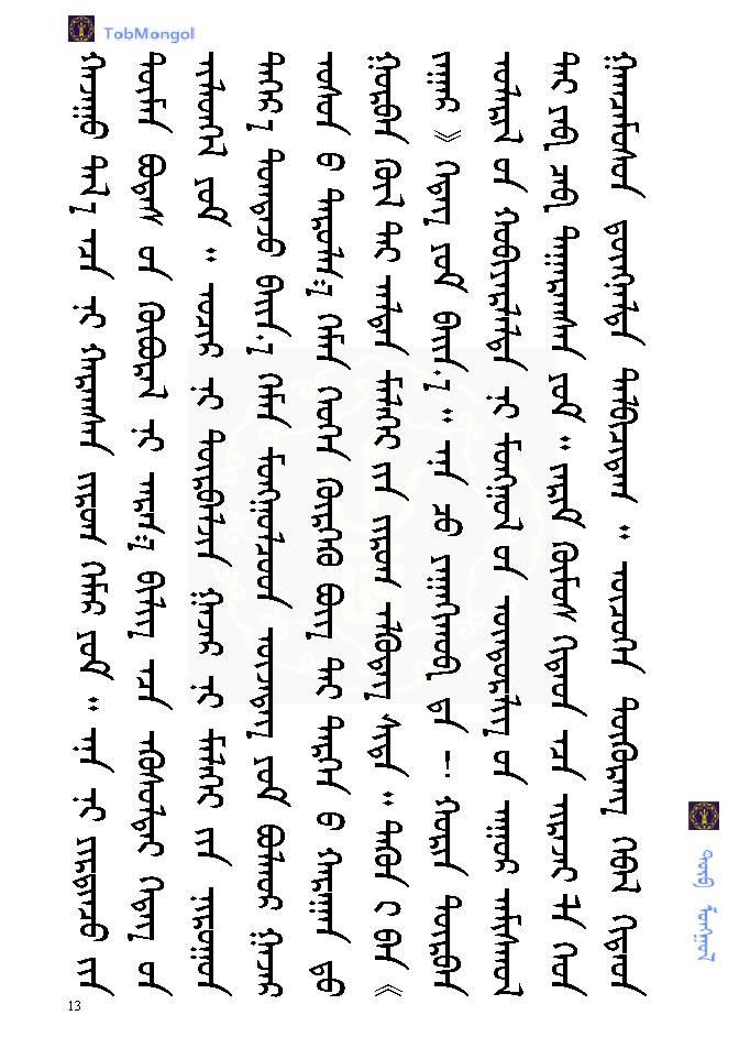 蒙古棋《bog jirgee》 第18张 蒙古棋《bog jirgee》 蒙古文化