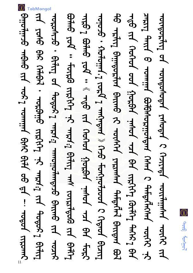 蒙古棋《bog jirgee》 第16张 蒙古棋《bog jirgee》 蒙古文化