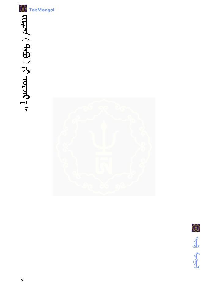 蒙古棋《bog jirgee》 第20张 蒙古棋《bog jirgee》 蒙古文化