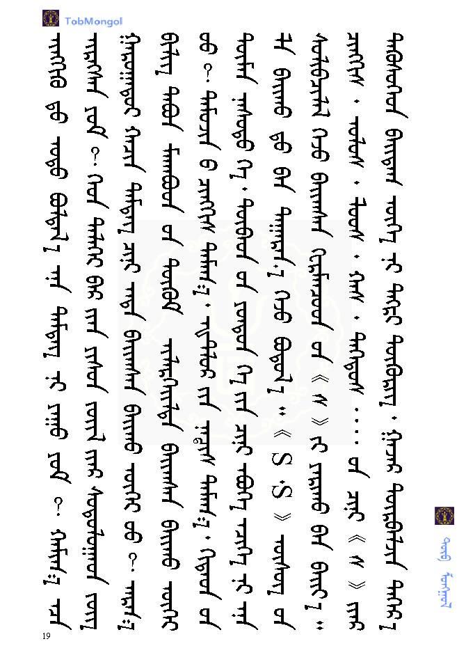 蒙古棋《bog jirgee》 第27张 蒙古棋《bog jirgee》 蒙古文化