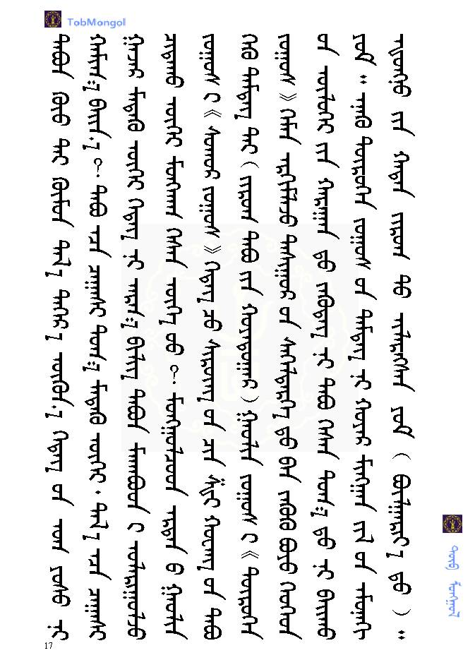 蒙古棋《bog jirgee》 第24张 蒙古棋《bog jirgee》 蒙古文化