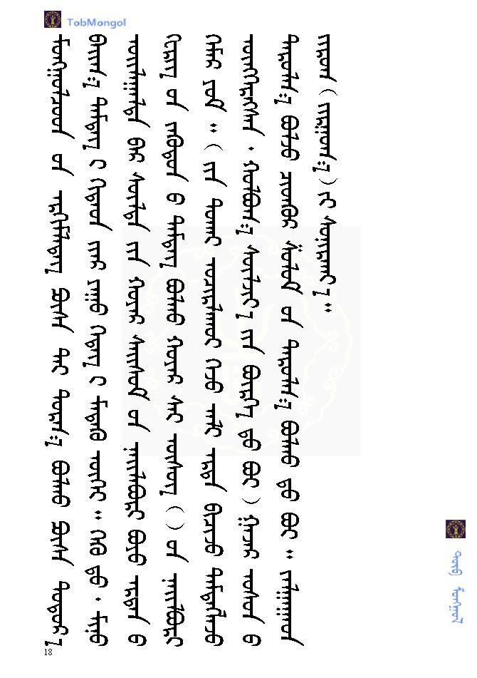 蒙古棋《bog jirgee》 第25张 蒙古棋《bog jirgee》 蒙古文化