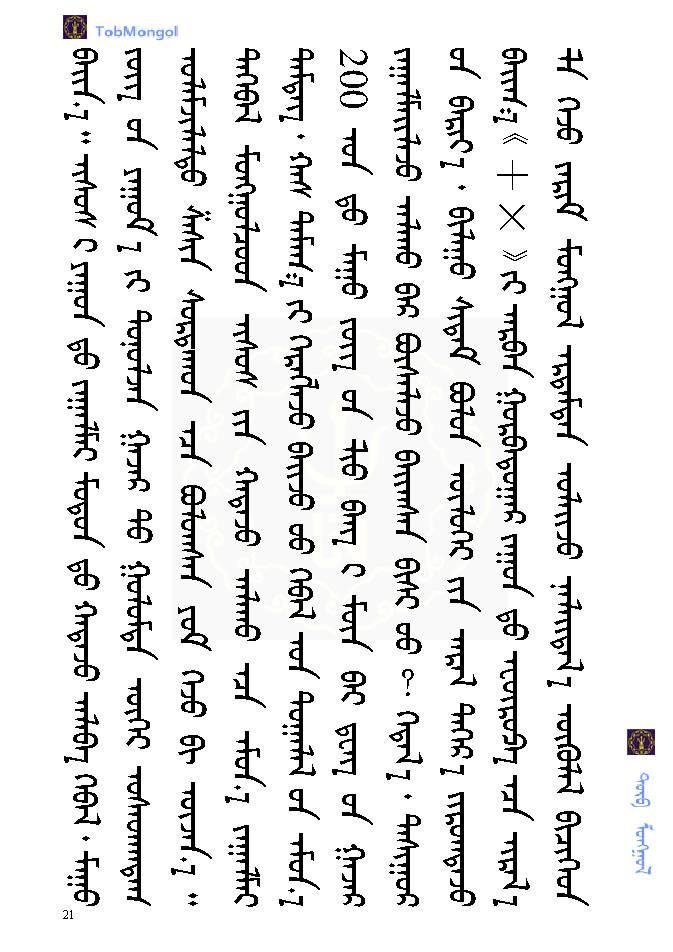 蒙古棋《bog jirgee》 第29张 蒙古棋《bog jirgee》 蒙古文化