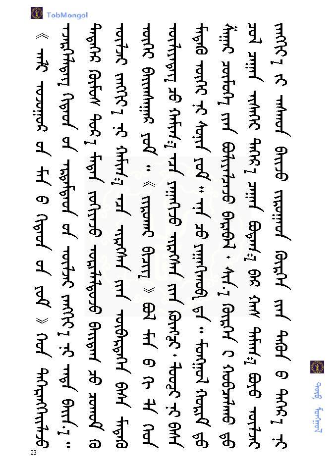 蒙古棋《bog jirgee》 第32张 蒙古棋《bog jirgee》 蒙古文化