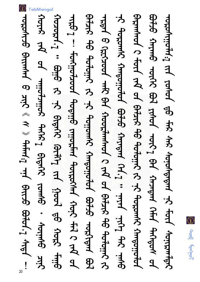 蒙古棋《bog jirgee》 第28张 蒙古棋《bog jirgee》 蒙古文化