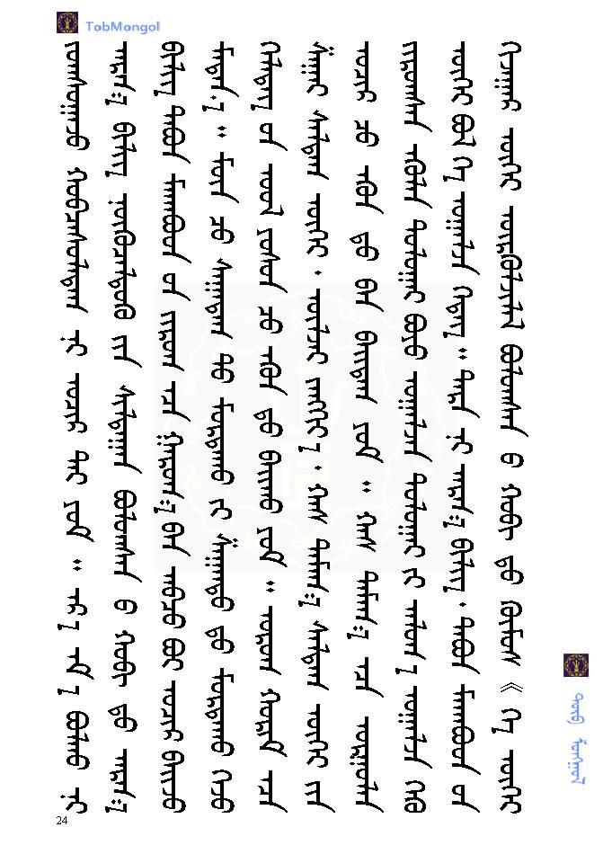 蒙古棋《bog jirgee》 第33张 蒙古棋《bog jirgee》 蒙古文化
