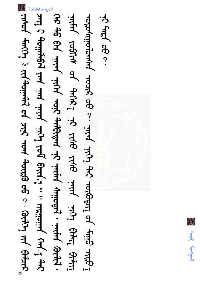 蒙古棋《bog jirgee》 第35张 蒙古棋《bog jirgee》 蒙古文化