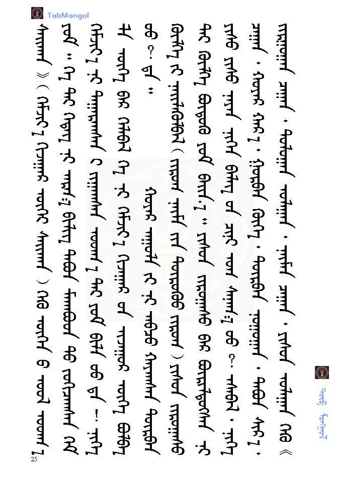 蒙古棋《bog jirgee》 第34张 蒙古棋《bog jirgee》 蒙古文化