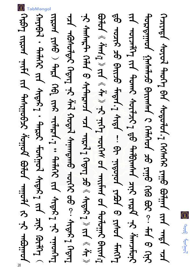 蒙古棋《bog jirgee》 第39张 蒙古棋《bog jirgee》 蒙古文化