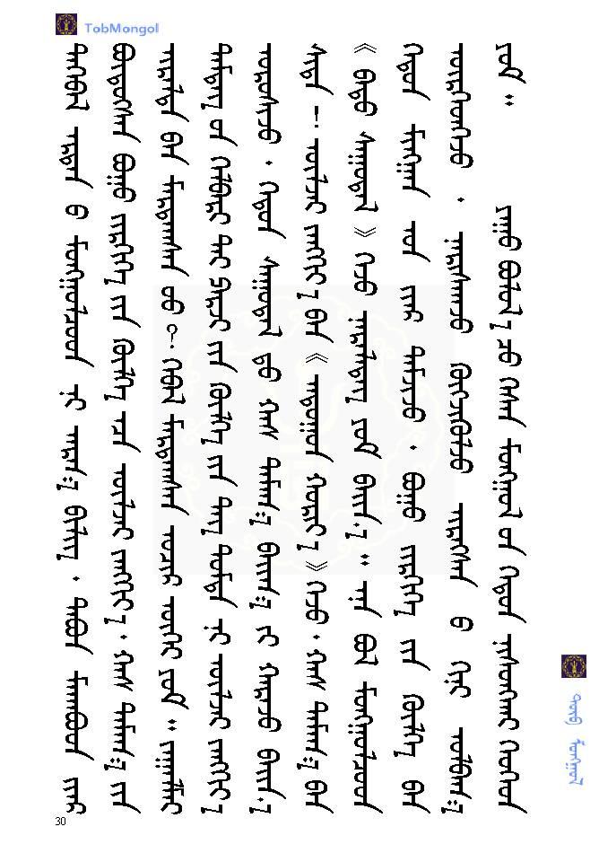 蒙古棋《bog jirgee》 第42张 蒙古棋《bog jirgee》 蒙古文化