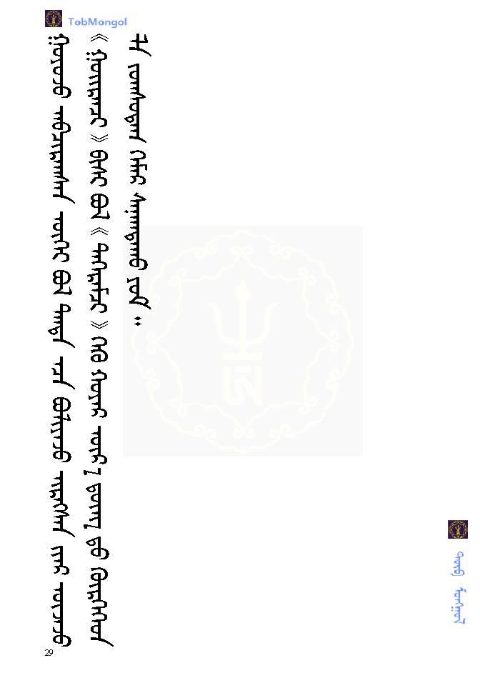 蒙古棋《bog jirgee》 第40张 蒙古棋《bog jirgee》 蒙古文化