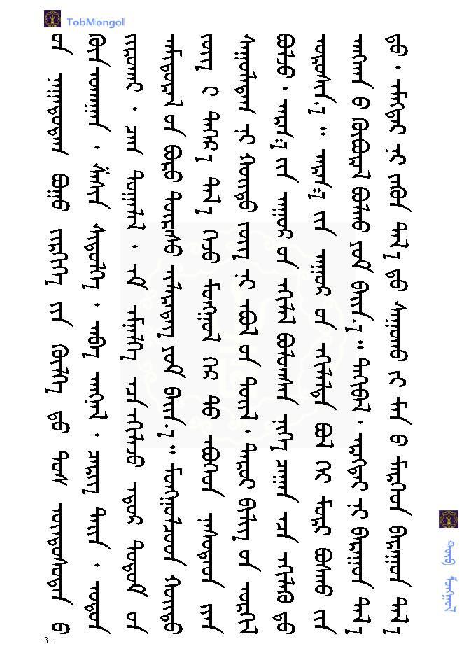 蒙古棋《bog jirgee》 第43张 蒙古棋《bog jirgee》 蒙古文化