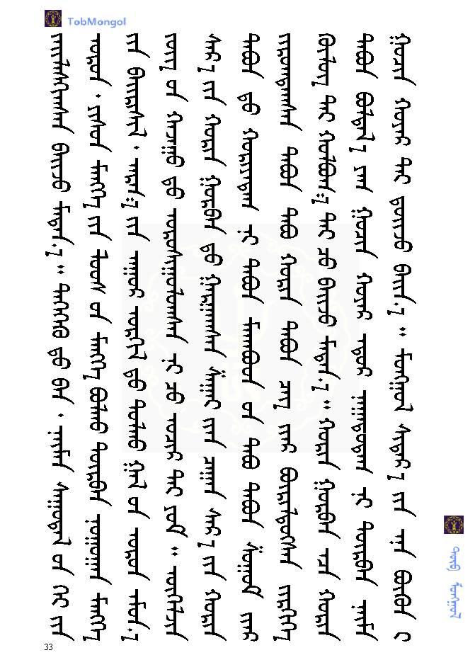 蒙古棋《bog jirgee》 第45张 蒙古棋《bog jirgee》 蒙古文化