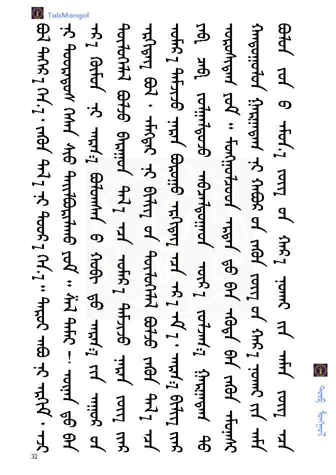 蒙古棋《bog jirgee》 第44张 蒙古棋《bog jirgee》 蒙古文化