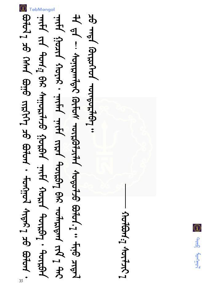 蒙古棋《bog jirgee》 第47张 蒙古棋《bog jirgee》 蒙古文化