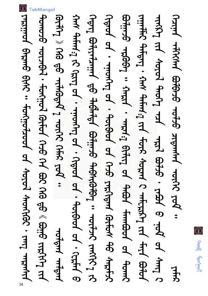 蒙古棋《bog jirgee》 第46张 蒙古棋《bog jirgee》 蒙古文化