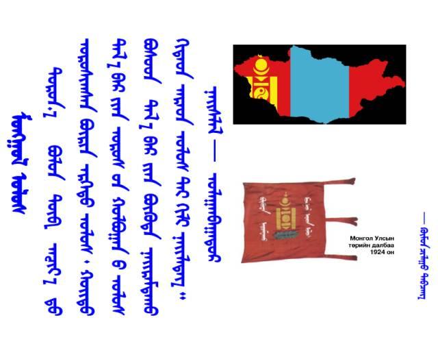 【蒙古历史】世上最全的世界各地蒙古人以及行政区域 第1张 【蒙古历史】世上最全的世界各地蒙古人以及行政区域 蒙古文化