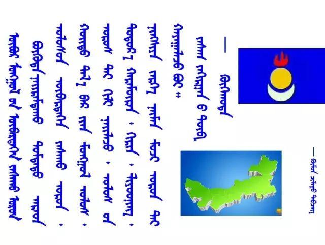 【蒙古历史】世上最全的世界各地蒙古人以及行政区域 第9张 【蒙古历史】世上最全的世界各地蒙古人以及行政区域 蒙古文化