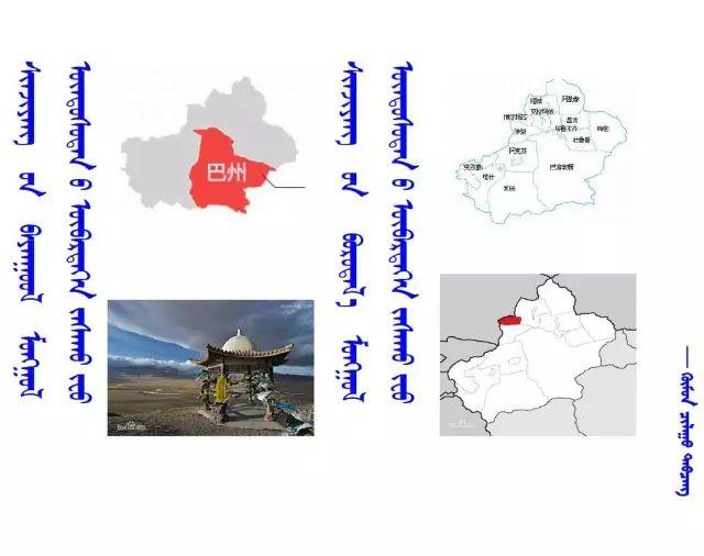 【蒙古历史】世上最全的世界各地蒙古人以及行政区域 第10张 【蒙古历史】世上最全的世界各地蒙古人以及行政区域 蒙古文化