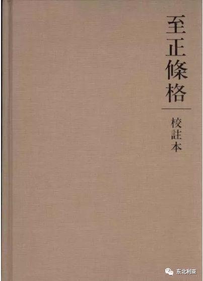 """李鸣飞:蒙元时期的""""札撒孙"""" 第1张 李鸣飞:蒙元时期的""""札撒孙"""" 蒙古文化"""