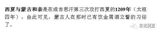 古代蒙古的饮金为誓——党宝海 第5张 古代蒙古的饮金为誓——党宝海 蒙古文化
