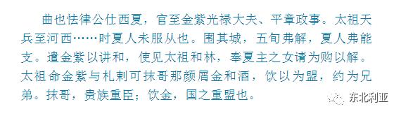 古代蒙古的饮金为誓——党宝海 第4张 古代蒙古的饮金为誓——党宝海 蒙古文化