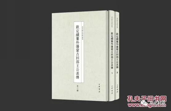 乌云毕力格:关于《阿萨喇克其史》作者的若干问题 第5张 乌云毕力格:关于《阿萨喇克其史》作者的若干问题 蒙古文化