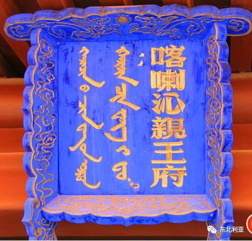 兀良哈三卫到底去了哪? 第2张 兀良哈三卫到底去了哪? 蒙古文化
