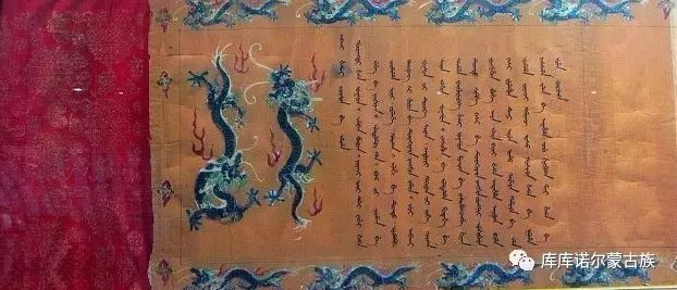 【图文】散落在民间的蒙古族历史文物资料 第6张