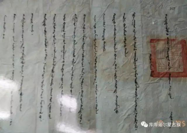 【图文】散落在民间的蒙古族历史文物资料 第5张