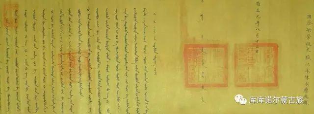 【图文】散落在民间的蒙古族历史文物资料 第7张