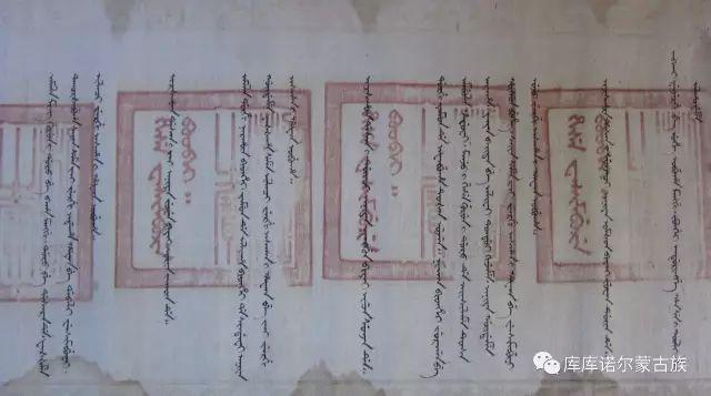 【图文】散落在民间的蒙古族历史文物资料 第11张