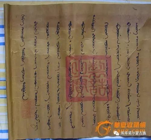 【图文】散落在民间的蒙古族历史文物资料 第15张