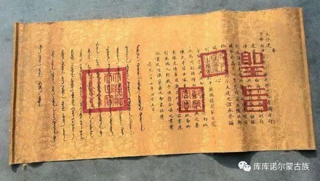 【图文】散落在民间的蒙古族历史文物资料 第13张