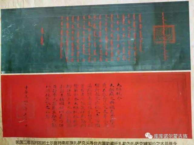 【图文】散落在民间的蒙古族历史文物资料 第20张