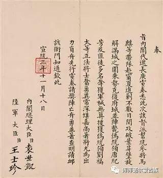 【图文】散落在民间的蒙古族历史文物资料 第23张