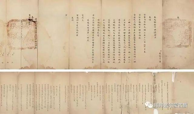【图文】散落在民间的蒙古族历史文物资料 第24张
